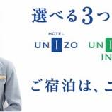 『ユニゾホテルの株主優待券は想像以上にお得だった!』の画像