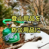 『防災用品としての登山道具たち。』の画像