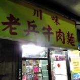 『老兵の牛肉麺』の画像