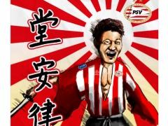 【 画像 】PSV公式が堂安獲得を発表!画像背景に旭日旗ww なお、現在は変更済みw