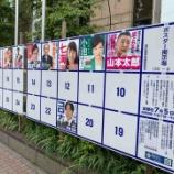 『期日前投票』の画像