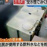 『受水槽で泳ぐ動画「ゆうき」福岡の男が特定され炎上【画像】』の画像