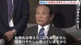 麻生副総理が海自潜水艦の潜水航行を体験→野党「自衛隊の私物化だ!」と批判