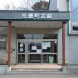 『5月31日まで桔梗町会館の臨時休館が延長されます!』の画像