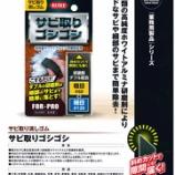 『【新商品】サビ取りゴシゴシ「No5455」@呉工業㈱【サビ取り】【研磨】』の画像