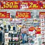 『【新型コロナウィルス】「小売業の売り上げ50%減少」』の画像