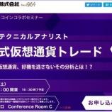 『ボリ平のビットコイン&仮想通貨セミナーやります!』の画像