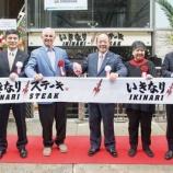 『【メンタルおばけ👻】いきなりステーキ!いつの間にか日本代表企業になっていた!?社長「安倍総理にもぜひ食べていただきたい」』の画像