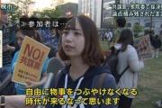 報ステに元SEALDsの五寸釘ホナミ登場!!テロ等準備罪を非難!!なお、五寸釘ホナミは契約社員になった模様