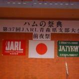 『2009年10月10日 JARL青森県支部大会前夜祭:三沢市・古牧温泉』の画像