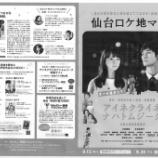 『撮影地・仙台で先行上映始まる 三浦春馬主演映画「アイネクライネナハトムジーク」』の画像