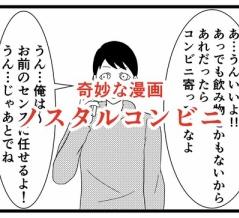 8コマ【ノスタルコンビニ】