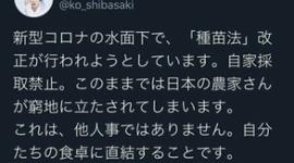 【バカッター】柴咲コウ、「種苗法」改正反対ツイート削除して逃亡wwwww