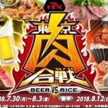 『【出演】東京肉合戦:前半イベントスケジュール出ました!』の画像