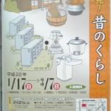 『戸田市郷土博物館で企画展「発見!昔の暮らし」が開催されます』の画像