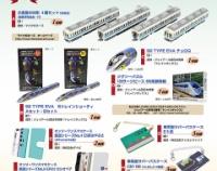 『 月刊とれいん創刊500号記念 読者プレゼント』の画像