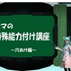 『ホマの特殊能力付け講座~穴あけ編~』の画像