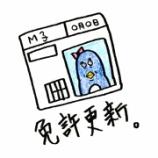 『📷免許更新📷』の画像