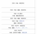 1996年PUFFY「カニ食べいこ~♪」←売上枚数110万枚