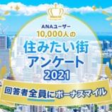 『【ANAの住まい】先着10,000名へマイルプレゼント!ANAユーザー10,000人の住みたい街アンケート2021』の画像