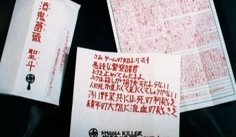 【酒鬼薔薇】「少年A」を産んだ母親の悲しすぎる末路・・・【神戸連続児童殺傷事件】