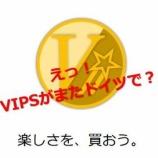 『速報! え!VIPSがまたドイツで? 仮想通貨のすすめ 【VIPS】VIPSTARCOINイベント速報! 【ヌクモリンク】』の画像