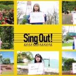 """『【乃木坂46】謎だった言葉の詳細が判明w『Sing Out!』MV """"ハッピー理由Ver.""""公開!!!』の画像"""