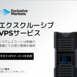 『Exclusive Markets(エクスクルーシブマーケッツ)&Beeks社のVPSサービスの設定方法について詳しく解説』の画像
