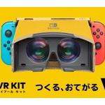 任天堂がついにVR機器を発表!段ボールでまさかの8000円wwww