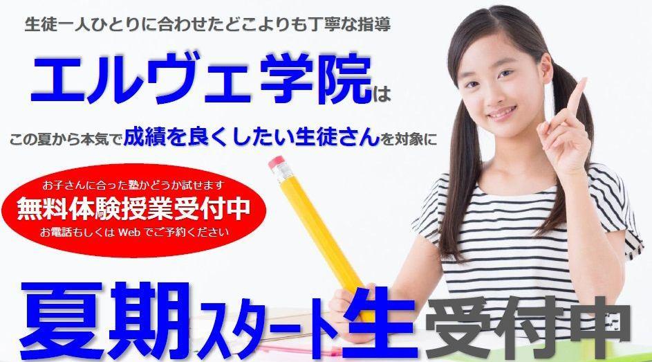 佐倉市ユーカリが丘・志津の個別指導塾 勉強の仕方・高校受験情報 エルヴェ研究所 イメージ画像