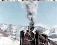 『Rail No.98 4月21日(木)発売』の画像