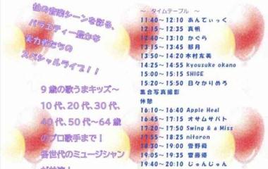 『6/19に延期となりました。[#live info]1/16かし輪になろうスペシャルライブ』の画像