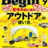 『発売中のBegin 9月号で当店別注ALDENゴアチャッカブーツが掲載』の画像