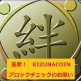 『重要!【絆】KIZUNACOIN ソフトバンク回線障害によるSkeinウォレット同期チェックのすすめ 』の画像