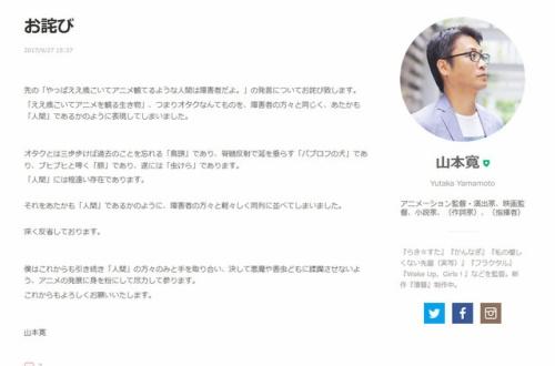 巨匠・山本寛 「いい年こいてアニメ見てる障害者」 発言を謝罪wwwwwwのサムネイル画像