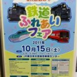 『(番外編)10月15日鉄道ふれあいフェアがJR東日本大宮総合車両センターで開催されます!』の画像