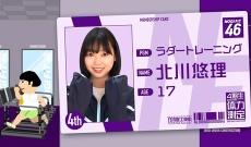 【乃木坂46】4期生 北川悠理が『乃木坂工事中』で無双!