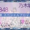 【速報】 FNS歌謡祭第二夜でAKB・IZ*ONE・坂道が夢のコラボキタ━━━━━━(゚∀゚)━━━━━━!!