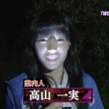 『千葉バケトン場所どこ?乃木坂・高山一実がお化けトンネルを爆報フライデーで紹介』の画像