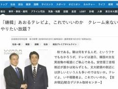 毎日新聞「テレビ視聴者は馬鹿ばかり。嫌韓番組にクレームを入れよう」