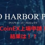 『【CHE】CoinEXの上場審査 結果は? 結果発表あり! 仮想通貨のすすめ 【CHE】CryptoHarborProject クリプトハーバープロジェクトを改めて注目!  』の画像
