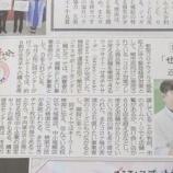 『\大好評/『せきチケ サーチ』が岐阜新聞に紹介されました』の画像
