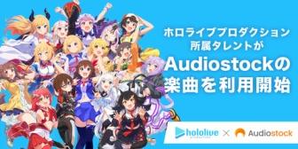 【朗報】ホロライブがAudiostockと連携し、全ホロメンへ楽曲提供を開始