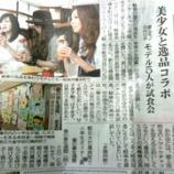 『岐阜美少女図鑑 × ぎふモノ →中日新聞へ!!』の画像
