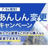 『【ANA】あんしん変更キャンペーン 2021年3月31日迄に期間延期! ===コロナ禍で旅行に行きたいけど思案中の時、利用者にとって嬉しいキャンペーンですね===』の画像