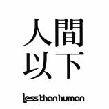 『衝撃のメガネブランド『Less Than Human』』の画像