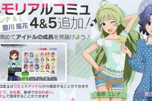 【ミリシタ】エレナ、風花のメモリアルコミュ4&5追加!