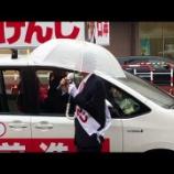 『石津けんじ候補・雨の中の街頭演説 #戸田市長選挙 #石津さん以外の候補者も街頭で政策を語る姿をネット公開して! #フェアな政策論争を』の画像