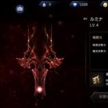 『【LORB】成長ガイド:守護星』の画像