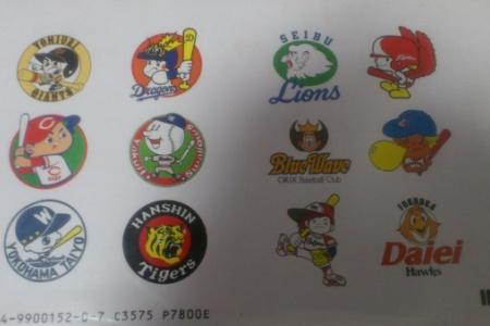 【画像大量】1991年の12球団のロゴマークwwwwww alt=